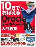 10日でおぼえるOracle データベース 10g 入門教室