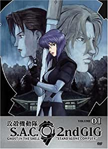 Stand Alone Complex 2nd Gig: Ghost in the Shell - Volume 1 (Episodes 1-4)