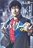 スパイダーマン (1) (MFコミックス)(全5巻)