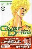 オーバードライヴ (4) (講談社コミックス―SHONEN MAGAZINE COMICS (3633巻))
