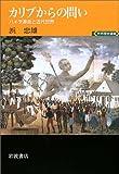 カリブからの問い(第8回)—ハイチ革命と近代世界— (世界歴史選書)(浜 忠雄)