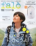 falo (ファーロ) BE-PAL for natural outdoorgirls 9 2013年8月号