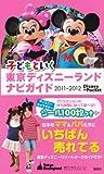 子どもといく 東京ディズニーランド ナビガイド 2011−2012 シール100枚つき (Disney in Pocket)