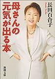 母さんの元気が出る本 (新潮文庫)