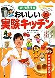 まりか先生のおいしい実験キッチン―台所は研究室!