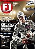 F1 RACING 2011 3月情報号 (SAN-EI MOOK)