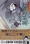 お吉の茶碗―御宿かわせみ〈20〉 (文春文庫)