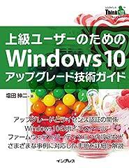 上級ユーザーのための Windows 10 アップグレード技術ガイド