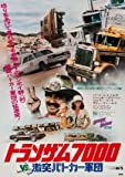 SMOKEY AND THE BANDIT 2 - BURT REYNOLDS - JAPANESE - Imported Movie Wall Poster Print - 30CM X 43CM