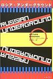 ロシアアンダーグラウンド(マシュー・ブレジンスキー/紅葉 誠一)