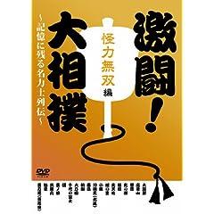 ����! �告�o~�L���Ɏc�閼�͎m��`~ ���͖��o�� [DVD]