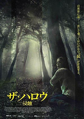 ザ・ハロウ/侵蝕 [DVD]