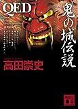 QED鬼の城伝説 (講談社文庫 た 88-14)