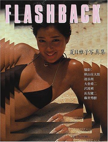 フラッシュバック—夏目雅子写真集 -