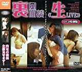 DVD特別版 裏口面接《生LIVE》