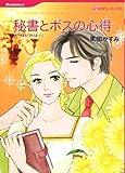 秘書とボスの心得 (HQ comics ク 4-8)
