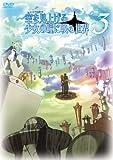 空を見上げる少女の瞳に映る世界3巻 [DVD]