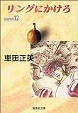 リングにかけろ (12) (集英社文庫―コミック版)