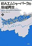 IBAエムシャーパークの地域再生―「成長しない時代」のサスティナブルなデザイン (文化とまちづくり叢書) (文化とまちづくり叢書)