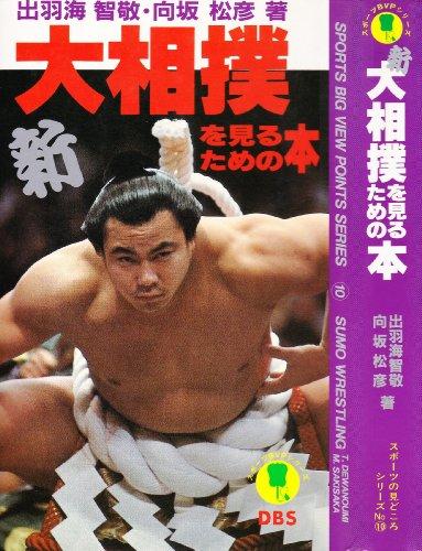 新・大相撲を見るための本 (スポーツの見どころシリーズ)