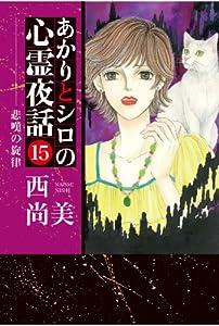 あかりとシロの心霊夜話 15 (LGAコミックス)