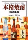 本格焼酎銘酒事典