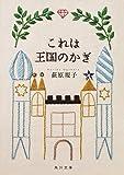 これは王国のかぎ (角川文庫)
