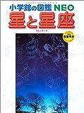 星と星座 (小学館の図鑑NEO (8))