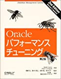 Oracle パフォーマンスチューニング -