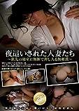 夜這いされた人妻たち ~旅先の寝室に無断で押し入る無頼漢~ [DVD]