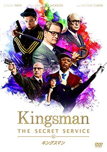 キングスマン[DVD]