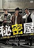 秘密屋 [DVD]