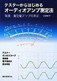 テスターからはじめるオーディオアンプ測定法―実践真空管アンプの測定