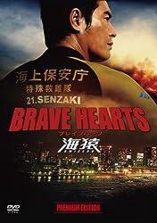 【邦画】BRAVE HEARTS 海猿