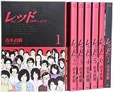 レッド (山本直樹) コミック 1-7巻セット (KCデラックス)