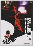 よい子と遊ぼう [DVD]