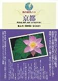旅の雑学ノート 京都―四条通り、西陣、東山 京の街中を歩く