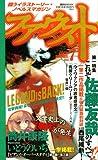 ファウスト Vol.7 (2008 SUMMER) (7) (講談社MOOK) (講談社MOOK)