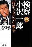 検察vs.小沢一郎―「政治と金」の30年戦争