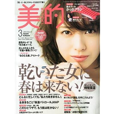 美的 2014年 03月号 [雑誌]