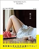 ふともも写真館―夏の日― (TWJ books)