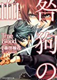 咎狗の血 True Blood (あすかコミックスCL-DX)