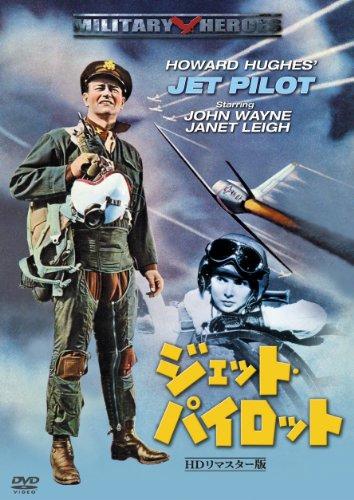 ジェット・パイロット