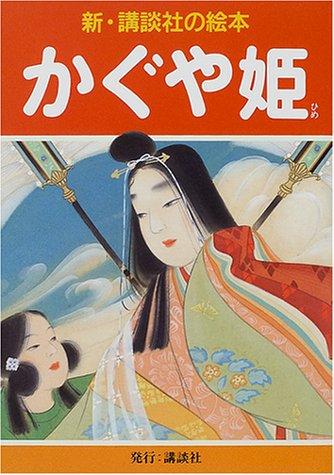 かぐや姫 (新・講談社の絵本)