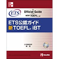 The Official Guide To The New TOEFL iBT Abridged Bilingual Edition with CD