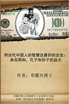 Ancient Chinese Wisdom To Transform Your Business (Mandarin Version): Lessons From Zheng He, Confucius And Sun Zi (Chinese Edition)