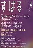 すばる 2014年 04月号 [雑誌]