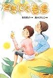 ときじくもち (Green Books)