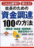 社長のための資金調達100の方法―「補助金・助成金・融資制度」徹底活用ガイド (DIAMOND BASIC)