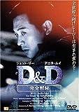 D&D 完全黙秘[DVD]